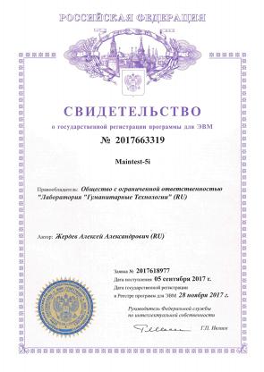 Свидетельство о государственной регистрации программы для ЭВМ Maintest-5i (онлайн-версия)